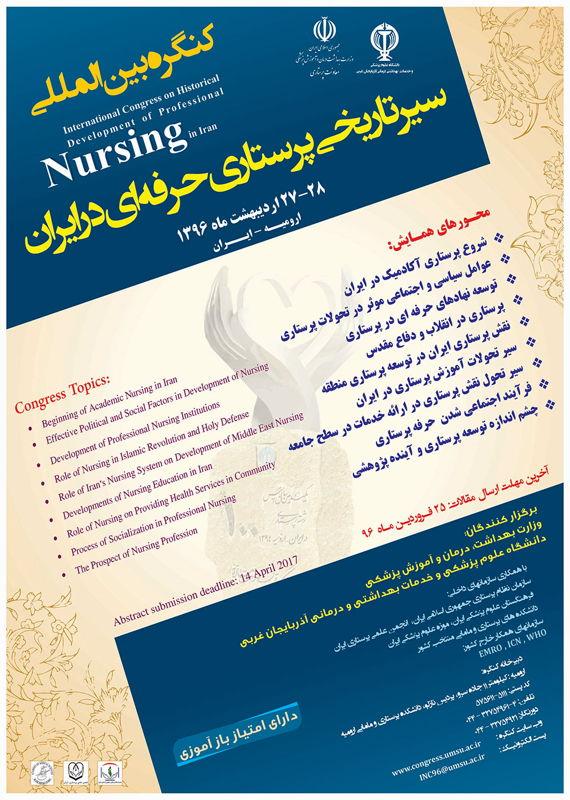 کنگره پزشکی و سلامت اردیبهشت 1396 ,کنگره بین المللی ایران ارومیه