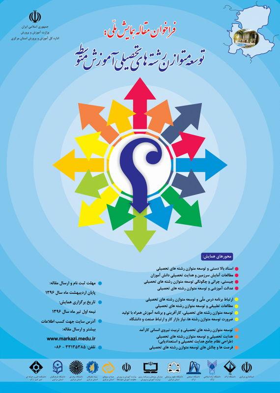 همایش ملی توسعه متوازن رشته های تحصیلی آموزش متوسطه
