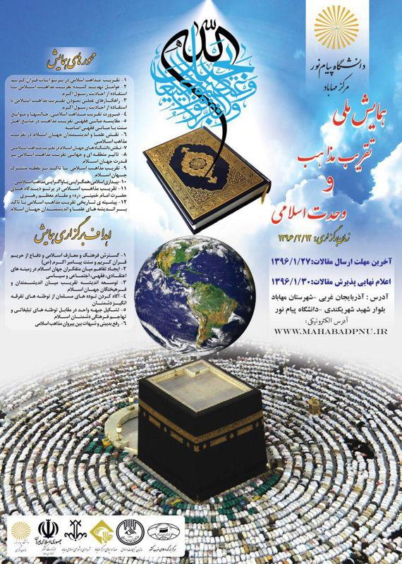 همایش (کنفرانس) دین و مذهب اردیبهشت 1396 ,همایش (کنفرانس) ملی ایران مهاباد