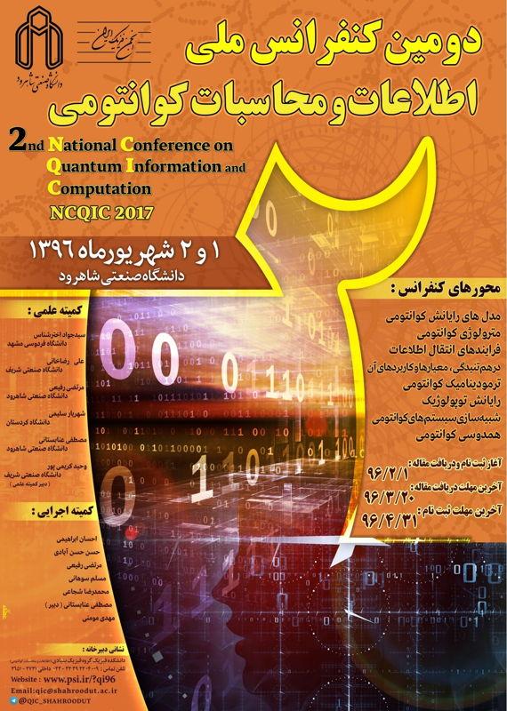 دومین کنفرانس ملی اطلاعات و محاسبات کوانتومی