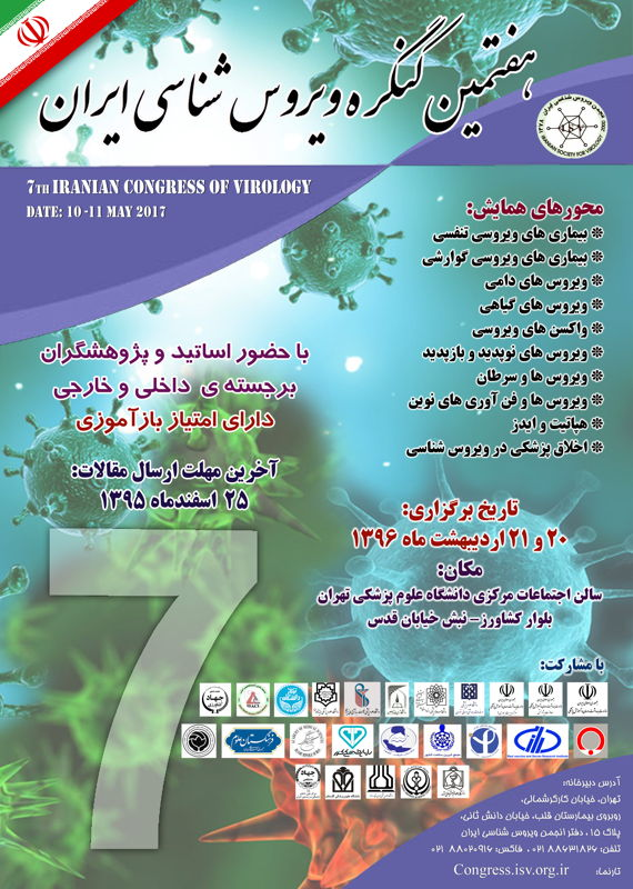 کنگره پزشکی و سلامت زیست شناسی اردیبهشت 1396 ,کنگره ایران تهران