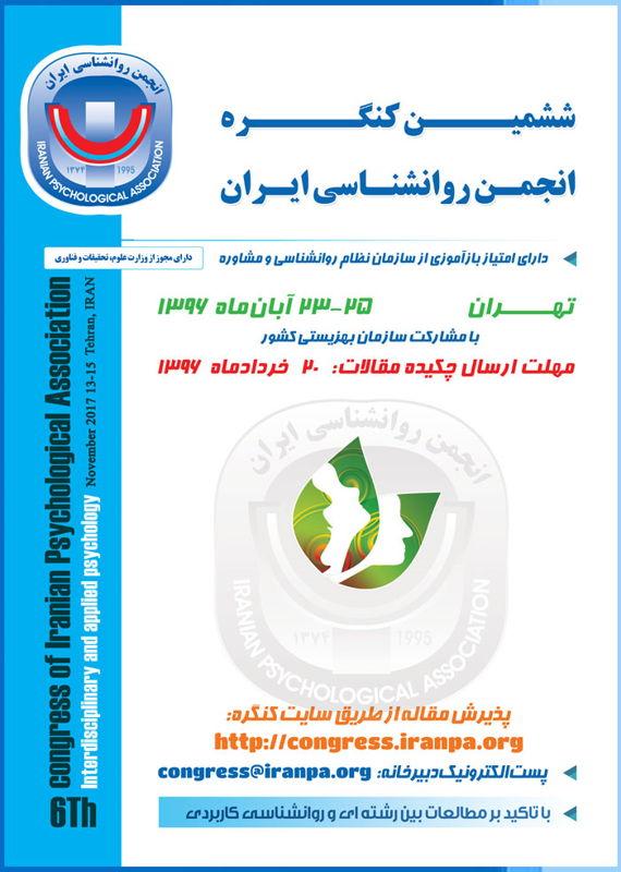 همایش (کنفرانس) علوم اجتماعی، روانشناسی آبان 1396 ,همایش (کنفرانس) ایران تهران