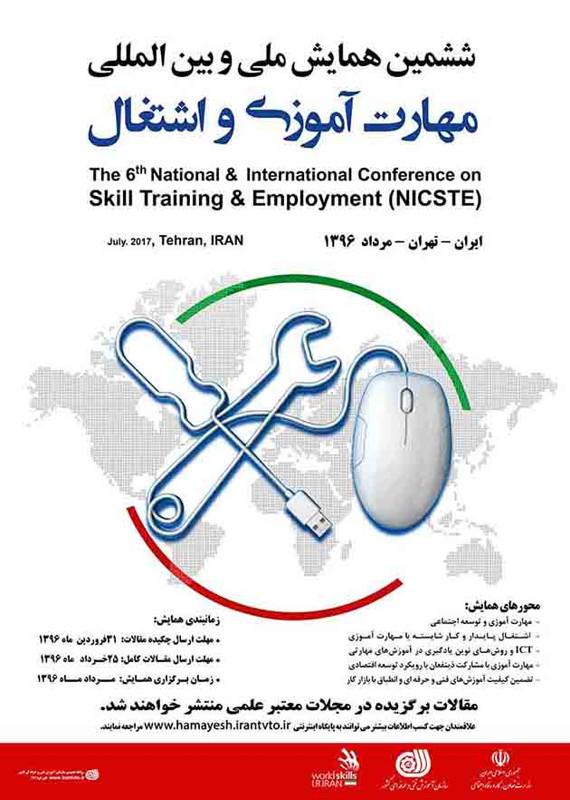 همایش (کنفرانس) علوم تربیتی و آموزشی مرداد 1396 ,همایش (کنفرانس) ملی و بین المللی ایران تهران