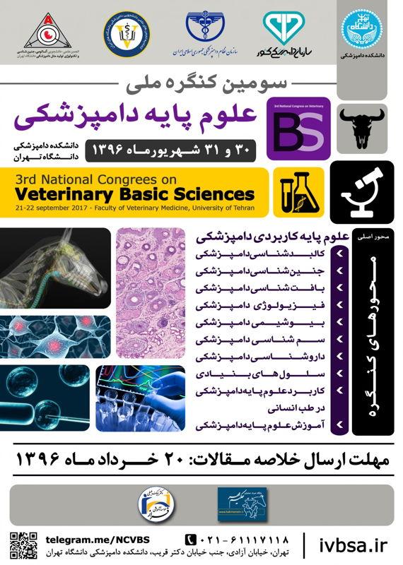همایش (کنفرانس) دامپزشکی شهریور 1396 ,همایش (کنفرانس) ملی ایران تهران