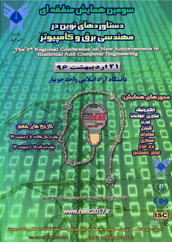 همایش (کنفرانس) برق، الکترونیک کامپیوتر، IT  اردیبهشت 1396 ,همایش (کنفرانس)  ایران جویبار