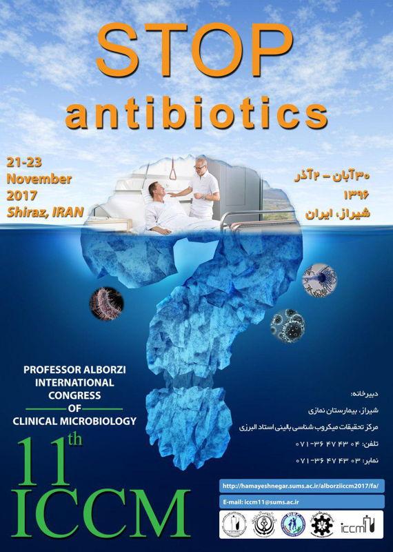 کنگره پزشکی و سلامت آبان الی 2 آذر 1396 ,کنگره بین المللی ایران شیراز