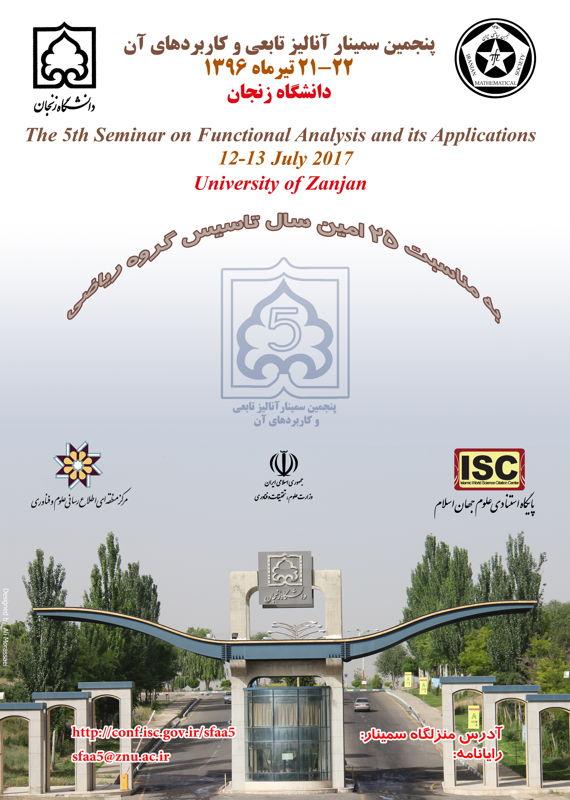 همایش (کنفرانس) ریاضیات  تیر 1396 ,همایش (کنفرانس)  ایران زنجان
