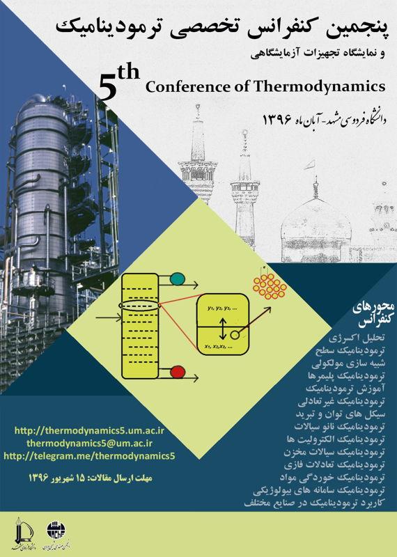 پنجمین کنفرانس تخصصی ترمودینامیک