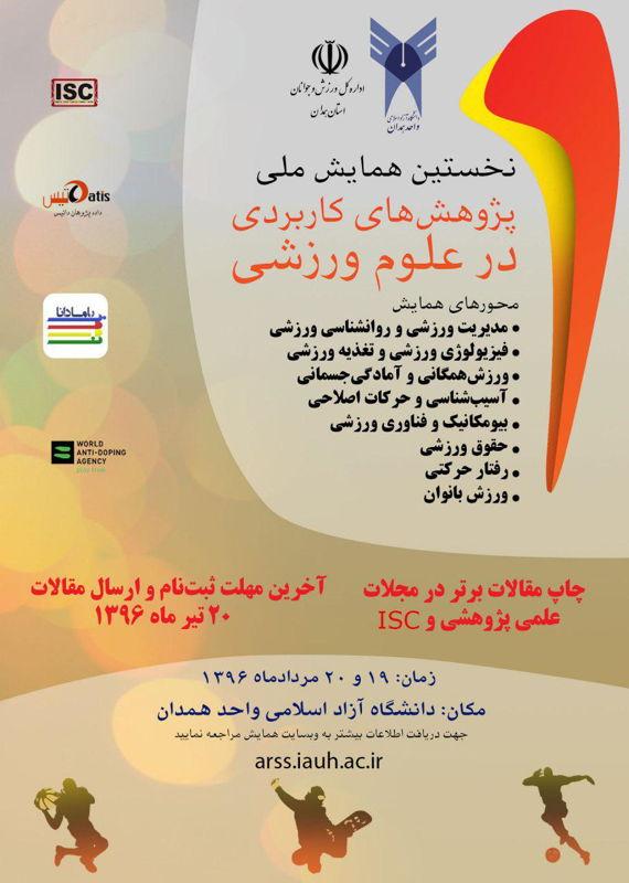 همایش (کنفرانس) تربیت بدنی و علوم ورزشی  مرداد 1396 ,همایش (کنفرانس) ملی ایران همدان