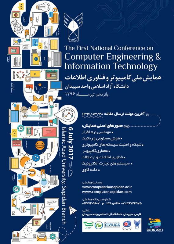 همایش (کنفرانس) کامپیوتر، IT  تیر 1396 ,همایش (کنفرانس) ملی ایران سپیدان