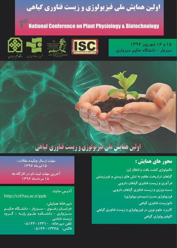 همایش (کنفرانس) زیست شناسی کشاورزی، محیط زیست  شهریور 1396 ,همایش (کنفرانس) ملی ایران سبزوار