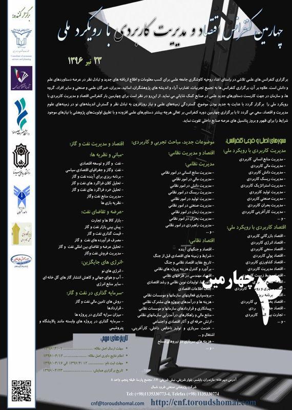همایش (کنفرانس) اقتصاد، حسابداری مدیریت  تیر 1396 ,همایش (کنفرانس)  ایران بابلسر