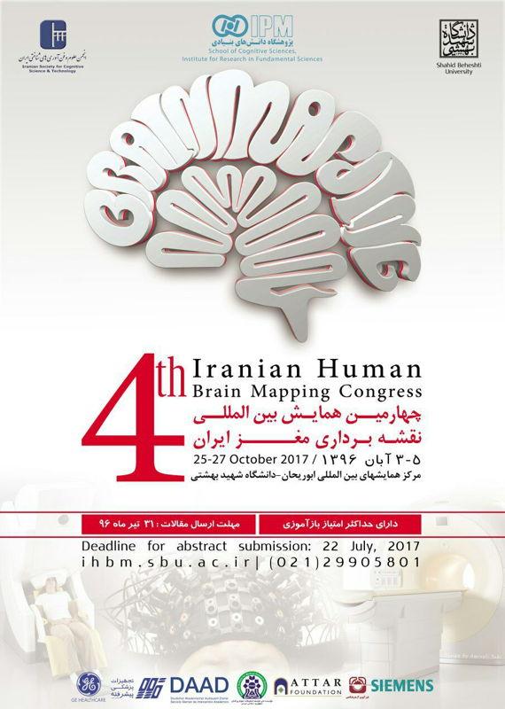 کنگره پزشکی و سلامت  آبان 1396 ,کنگره بین المللی ایران تهران