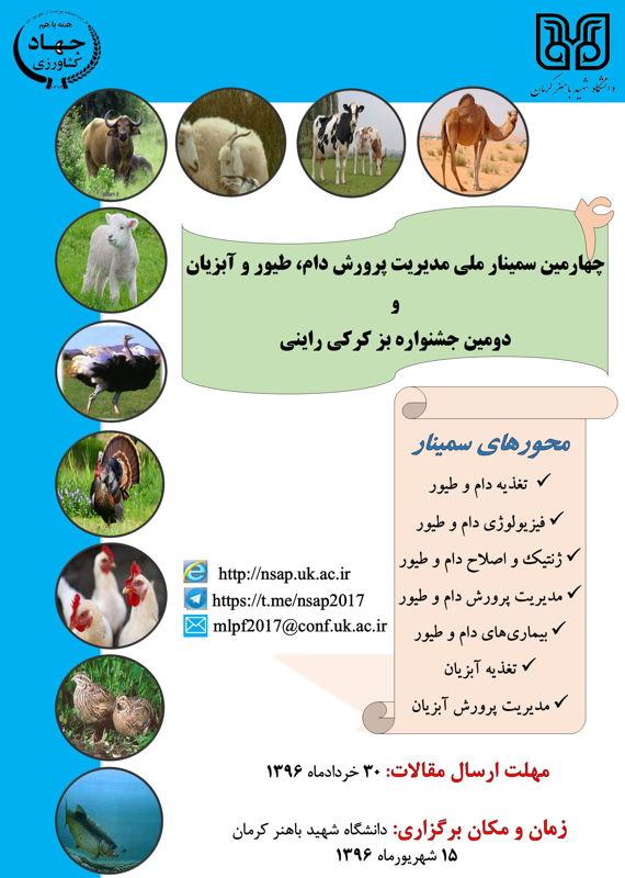 همایش (کنفرانس) کشاورزی، محیط زیست شهریور 1396 ,همایش (کنفرانس) ملی ایران کرمان