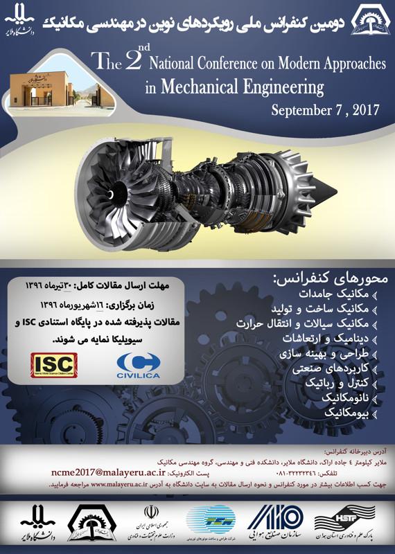 همایش (کنفرانس) مکانیک، صنایع  شهریور 1396 ,همایش (کنفرانس) ملی ایران ملایر