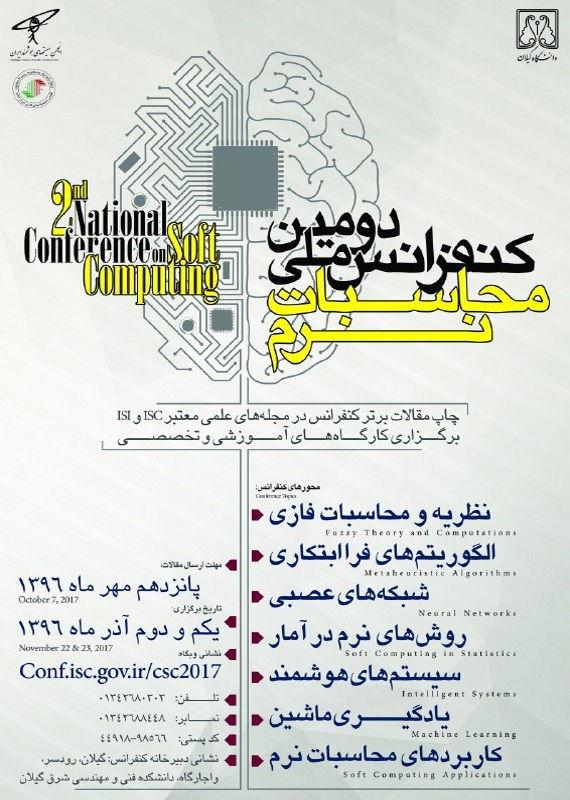 همایش (کنفرانس) کامپیوتر، IT آذر 1396 ,همایش (کنفرانس) ملی ایران رودسر