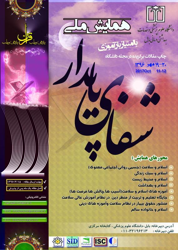 کنگره پزشکی و سلامت دین و مذهب مهر 1396 ,کنگره ملی ایران
