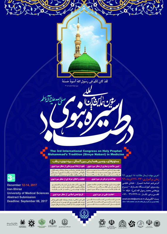 کنگره پزشکی و سلامت دین و مذهب  آذر 1396 ,کنگره بین المللی ایران شیراز