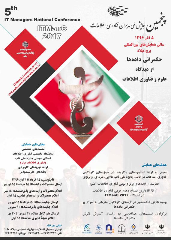 همایش (کنفرانس) کامپیوتر، IT مدیریت  آذر 1396 ,همایش (کنفرانس) ملی ایران