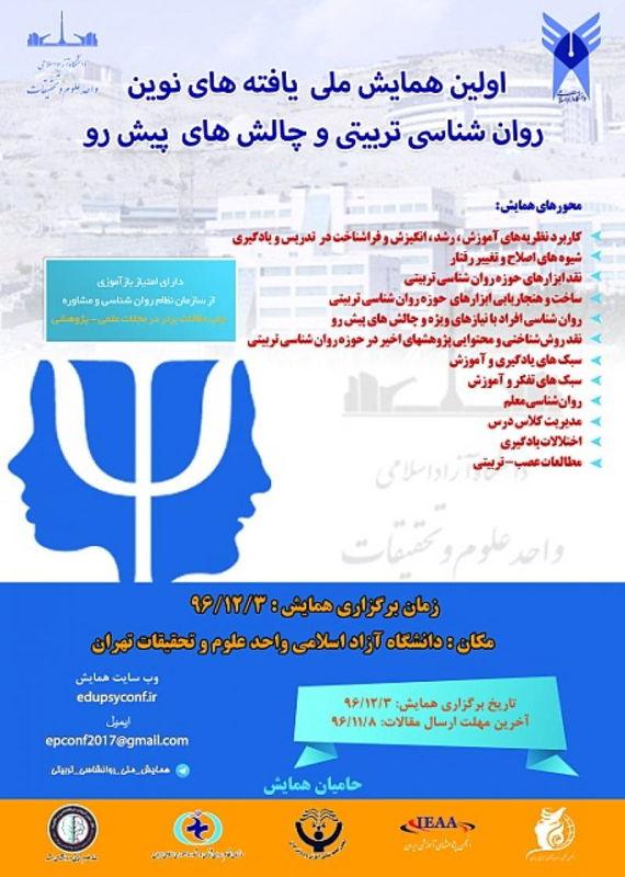 همایش (کنفرانس) علوم اجتماعی، روانشناسی  اسفند 1396 ,همایش (کنفرانس) ملی ایران تهران