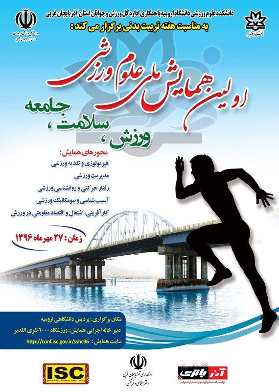 همایش (کنفرانس) تربیت بدنی و علوم ورزشی  مهر 1396 ,همایش (کنفرانس) ملی ایران ارومیه