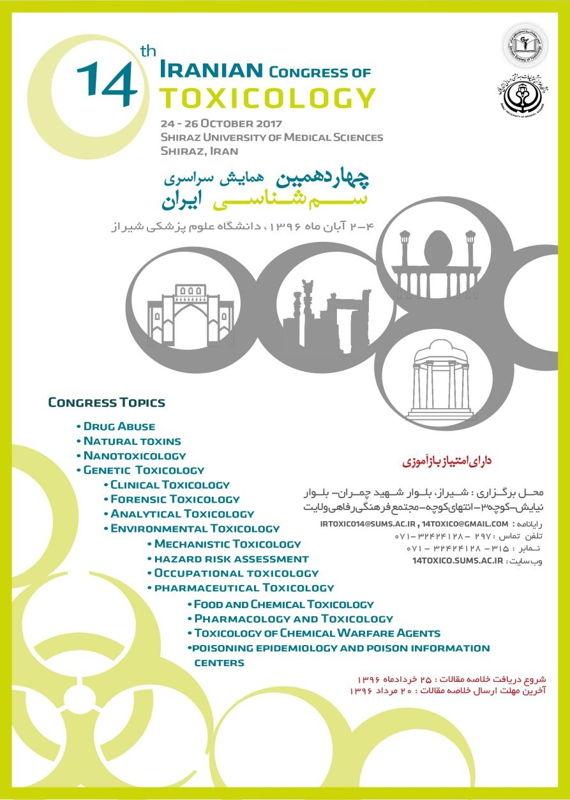 کنگره پزشکی و سلامت کشاورزی، محیط زیست  آبان 1396 ,کنگره ملی ایران شیراز