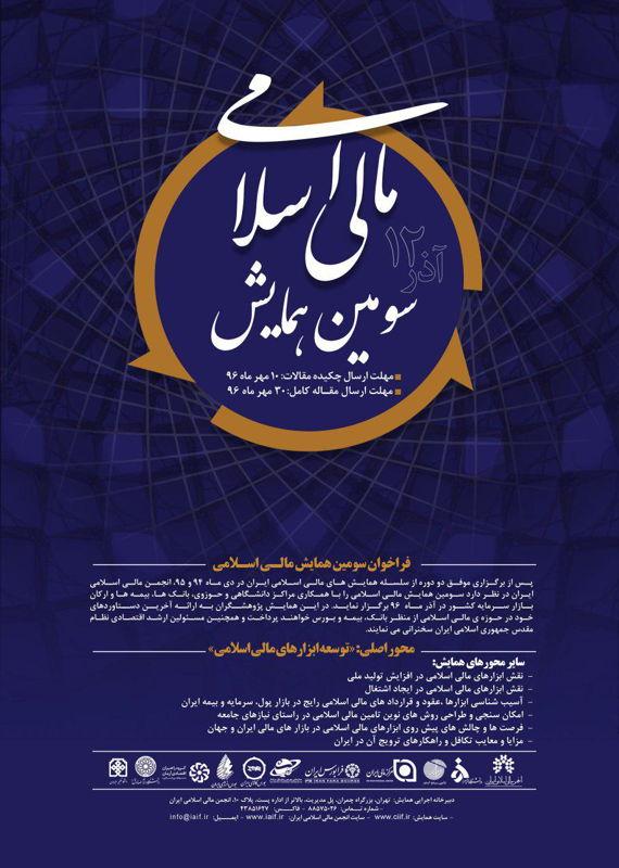 همایش (کنفرانس) اقتصاد، حسابداری دین و مذهب  آذر 1396 ,همایش (کنفرانس)  ایران تهران