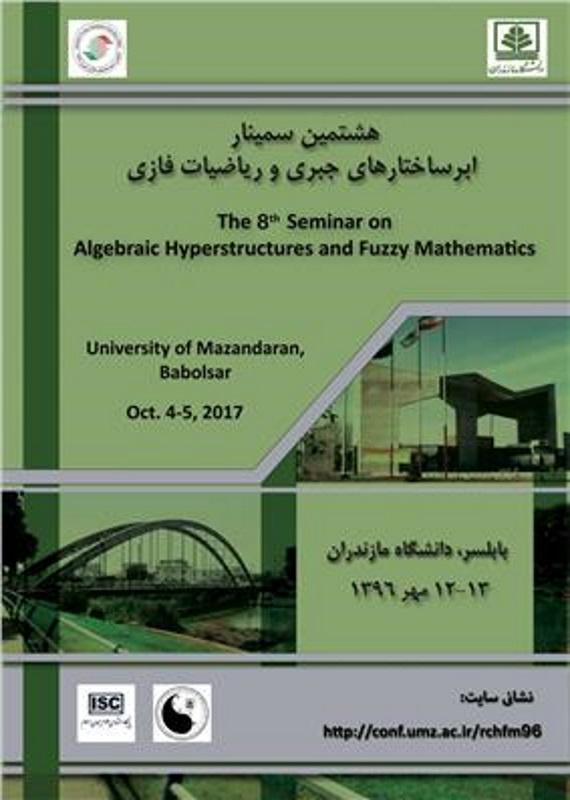 همایش (کنفرانس) ریاضیات  مهر 1396 ,همایش (کنفرانس)  ایران بابلسر