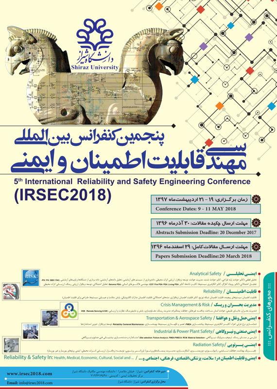 همایش (کنفرانس) برق، الکترونیک مکانیک، صنایع  اردیبهشت 1397 ,همایش (کنفرانس) بین المللی ایران شیراز