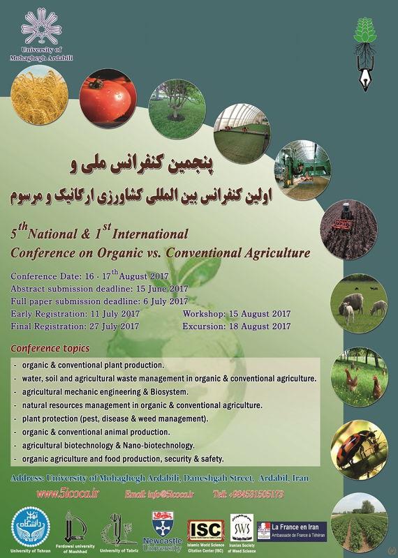 همایش (کنفرانس) کشاورزی، محیط زیست  مرداد 1396 ,همایش (کنفرانس) ملی و بین المللی ایران اردبیل