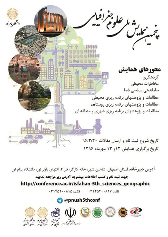 همایش (کنفرانس) جغرافیا، زمین شناسی  مهر 1396 ,همایش (کنفرانس) ملی ایران اصفهان - شاهین شهر