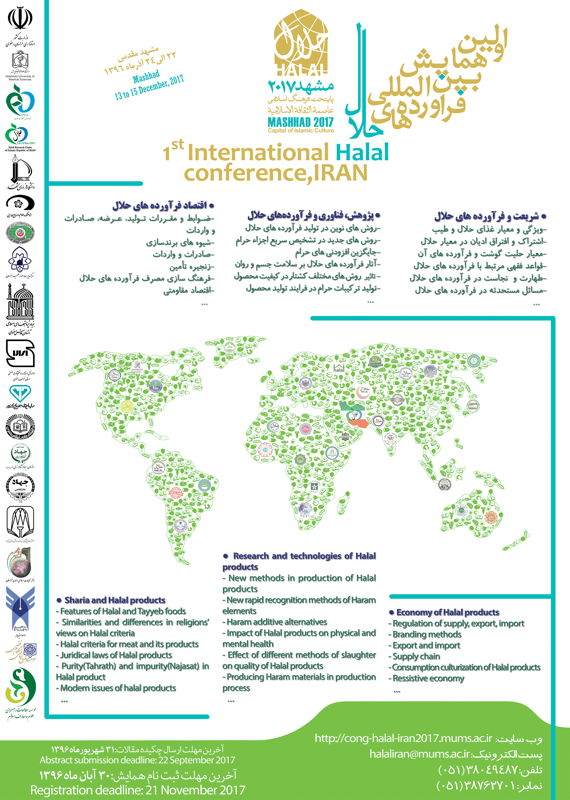 کنگره پزشکی و سلامت علوم و صنایع غذایی  آذر 1396 ,کنگره بین المللی ایران مشهد