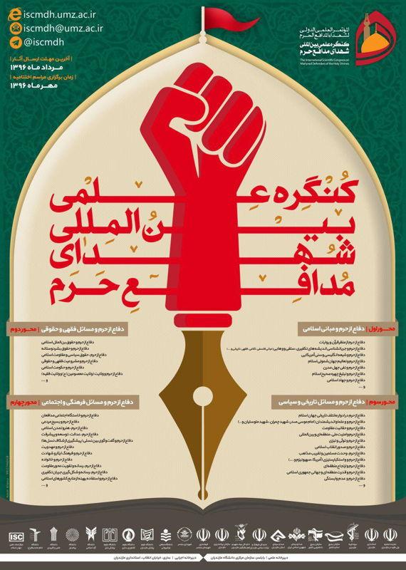 همایش (کنفرانس) دین و مذهب  مهر 1396 ,همایش (کنفرانس) بین المللی ایران بابلسر