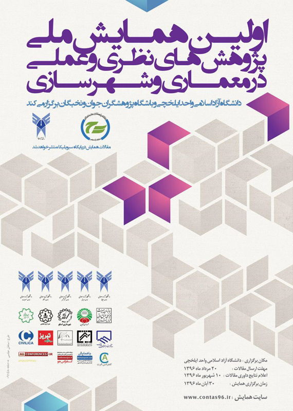 همایش (کنفرانس) عمران، معماری و شهرسازی  آبان 1396 ,همایش (کنفرانس) ملی ایران ایلخچی