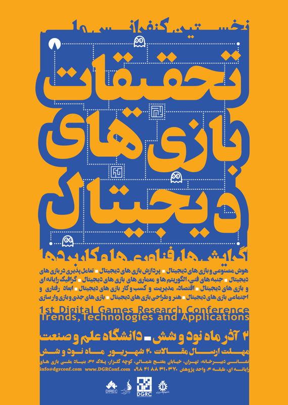 کنگره پزشکی و سلامت علوم انسانی فنی و مهندسی کامپیوتر، IT هنر  آذر 1396 ,کنگره ملی ایران تهران