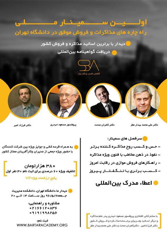 همایش (کنفرانس) مدیریت  جمعه 6 مرداد 1396 ساعت 14 لغایت 20  ,همایش (کنفرانس)  ایران تهران