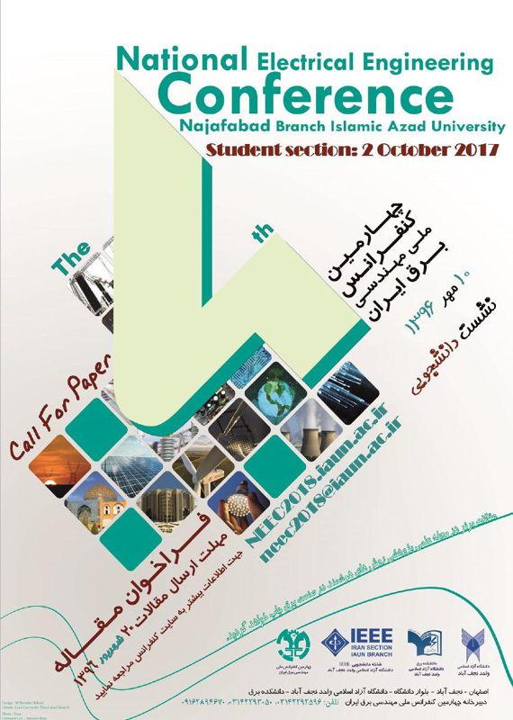 همایش (کنفرانس) برق، الکترونیک کامپیوتر، IT  مهر 1396 ,همایش (کنفرانس) ملی ایران نجف آباد