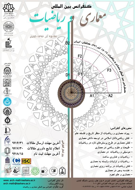 همایش (کنفرانس) ریاضیات  آذر 1396 ,همایش (کنفرانس) بین المللی ایران کاشان