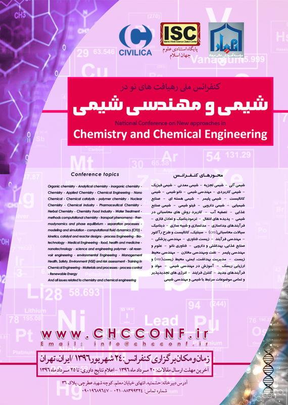 همایش (کنفرانس) شیمی مهندسی شیمی، نفت، گاز و پتروشیمی  شهریور 1396 ,همایش (کنفرانس) ملی ایران تهران