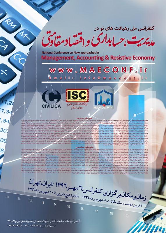 همایش (کنفرانس) اقتصاد، حسابداری مدیریت  مهر 1396 ,همایش (کنفرانس) ملی ایران تهران