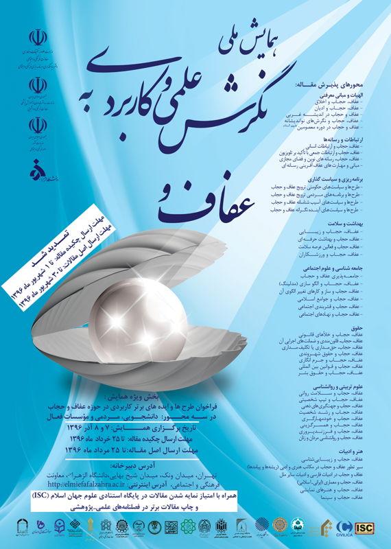 همایش (کنفرانس) دین و مذهب علوم اجتماعی، روانشناسی  آذر 1396 ,همایش (کنفرانس) ملی ایران
