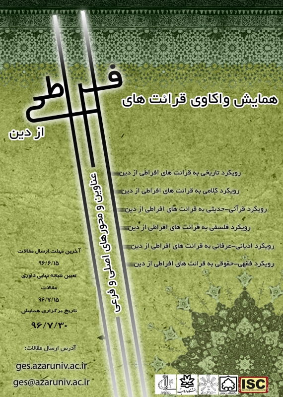 همایش (کنفرانس) دین و مذهب  مهر 1396 ,همایش (کنفرانس)  ایران تبریز