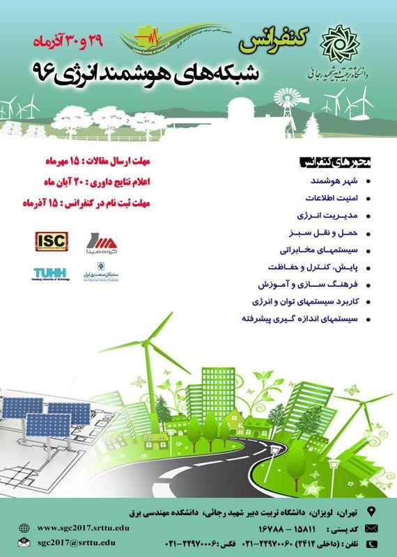 همایش (کنفرانس) برق، الکترونیک  آذر 1396 ,همایش (کنفرانس)  ایران تهران