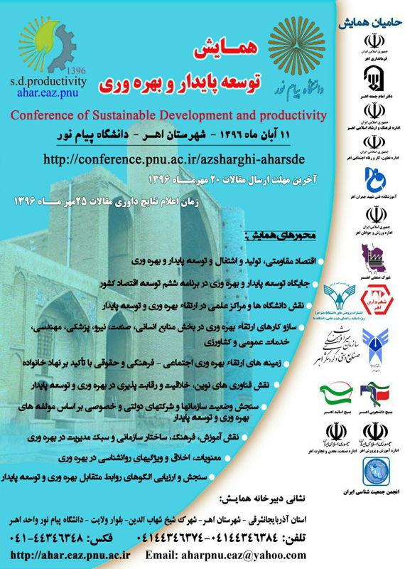 همایش (کنفرانس) اقتصاد، حسابداری مدیریت  آبان 1396 ,همایش (کنفرانس)  ایران اهر