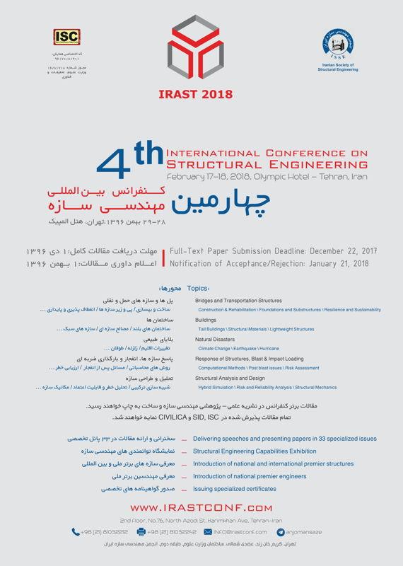 همایش (کنفرانس) عمران، معماری و شهرسازی  بهمن 1396 ,همایش (کنفرانس) بین المللی ایران تهران