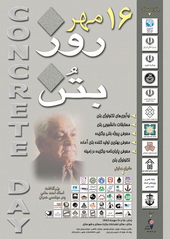 همایش (کنفرانس) عمران، معماری و شهرسازی  مهر 1396 ,همایش (کنفرانس) ملی ایران تهران