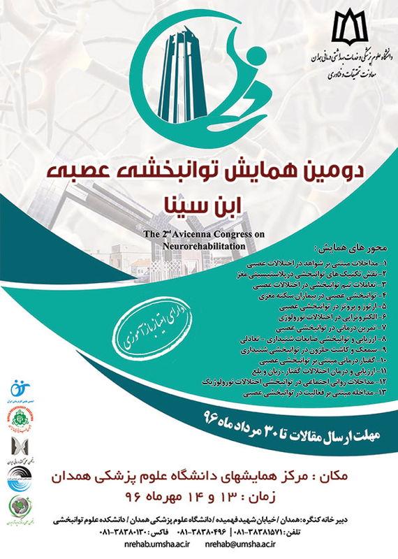 کنگره پزشکی و سلامت  مهر 1396 ,کنگره  ایران همدان
