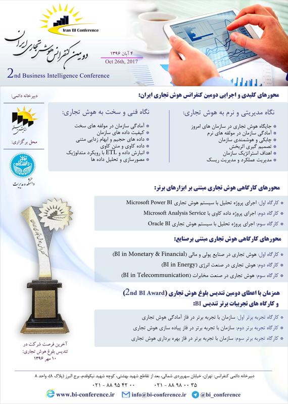 همایش (کنفرانس) بازاریابی، تبلیغات کامپیوتر، IT مدیریت  آبان 1396 ,همایش (کنفرانس)  ایران تهران