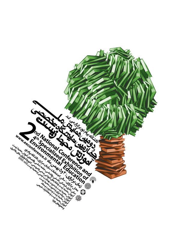 همایش (کنفرانس) کشاورزی، محیط زیست  بهمن 1396 ,همایش (کنفرانس) ملی ایران تهران