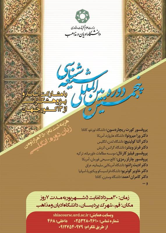همایش (کنفرانس) دین و مذهب  مرداد لغایت 5 شهریور 1396 ,همایش (کنفرانس) بین المللی ایران قم